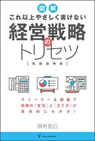 zukai koreijouyasashikukakenai keieisennryakunotorisetsu  by  Nishimura Katsumi
