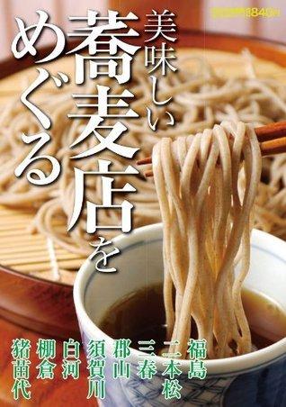 oishi sobaten wo meguru Gourmet Information in Koriyama  by  KCC Co Ltd