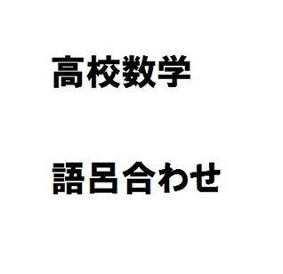 koukousuugaku goroawase  by  nijinohako