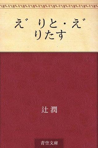 Erito Eritasu Jun Tsuji
