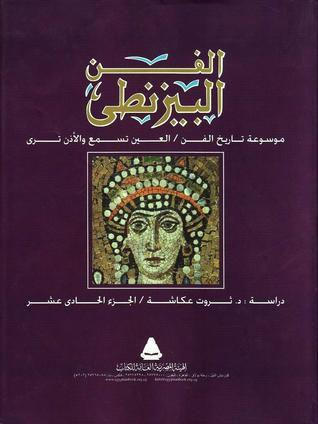الفن البيزنطي  by  ثروت عكاشة