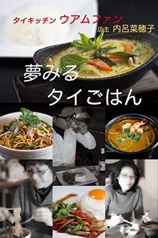 Yumemiru tai gohan Naoko Uchiro