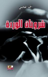 شروحات الوردة أحمد العجمي
