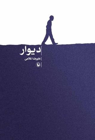دیوار  by  علیرضا غلامی