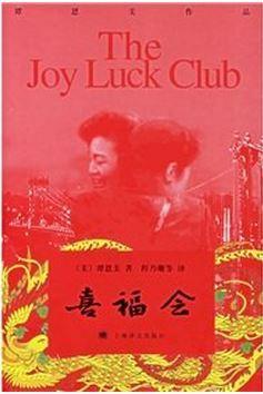 Xi fu hui  by  Amy Tan