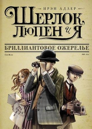 Бриллиантовое ожерелье (Sherlock, Lupin, and Me #1)  by  Irene Adler