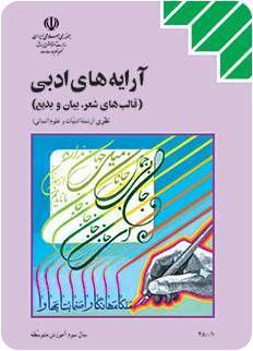 آرایههای ادبی روحالله هادی