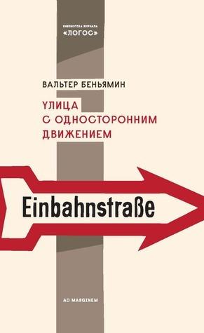 Улица с односторонним движением  by  Walter Benjamin