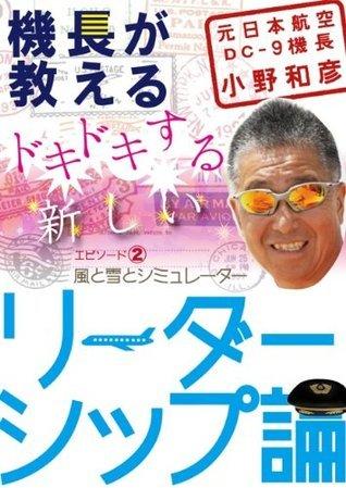 kichogaoshierudokidokisuruatarashiileadershipronepisode2  by  Ono Kazuhiko