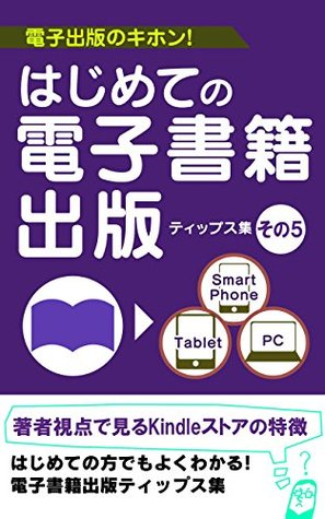 See the author point of view about the storage and download period of e-book after features - purchase of Kindle store -: First time I understand may be ... Tips Collection  by  Koji Kawaguchi