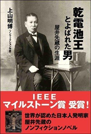 Kandenchi-oh to yobareta otoko Akihiro Ueyama
