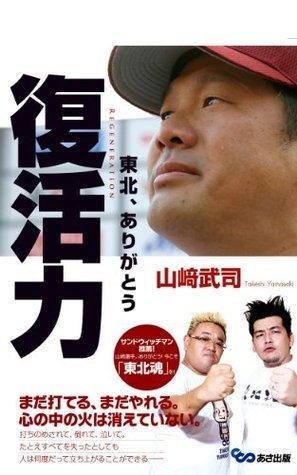 Fukkatsuryoku tohoku arigatou asasyuppandenshisyoseki Takeshi Yamazaki