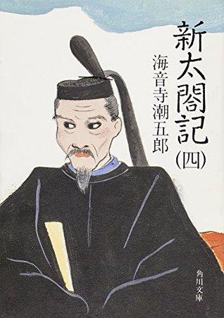 新太閤記(四)  by  海音寺 潮五郎
