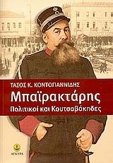 Μπαϊρακτάρης : Πολιτικοί και κουτσαβάκηδες  by  Τάσος Κοντογιαννίδης