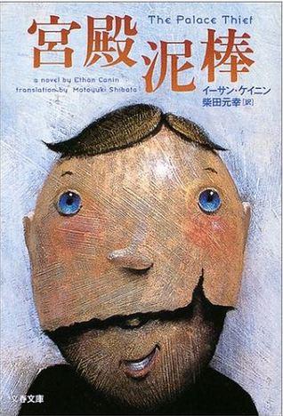 Kyūden Dorobō  by  Ethan Canin