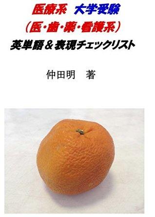 iryoukei daigakuzyuken isiyakukanngokei eitanngo to hyougentyekkurisuto  by  Akira Nakata