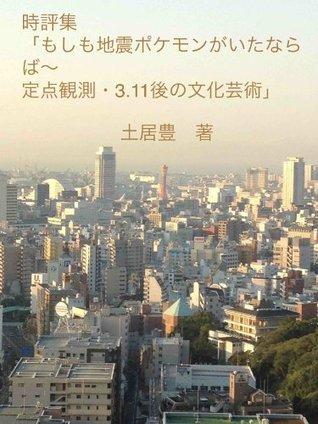 jihyosyu moshimo jishin pokemon ga itanaraba teitenkansoku santenichiichigonobunkageijutsu  by  yutakadoi