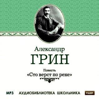 Сто Верст по Реке Alexander Grin
