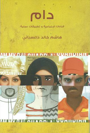 دام  by  هاشم خالد داغستاني