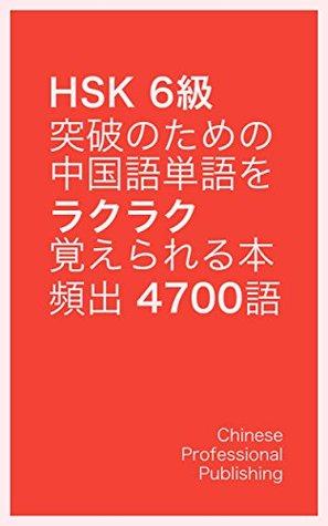 HSK 6 Kyuu Toppa No Tameno Tyuugokugo Tango Wo Rakuraku Oboerareru Hon CHINESE PROFESSIONAL PUBLISHING
