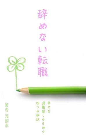 yamenaitensyoku: shiawasenatekisyokusagashinotamenoyotsunohiketsu watabemiyuki