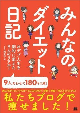 みんなのダイエット日記  by  SE編集部