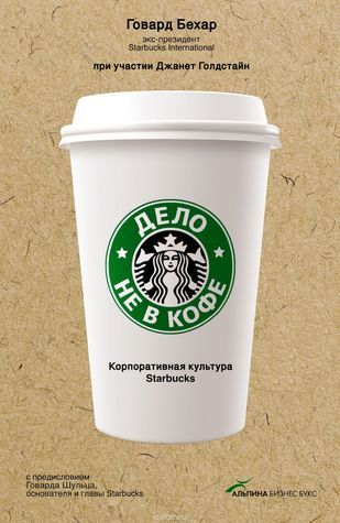Дело не в кофе. Корпоративная культура Starbucks  by  Howard Behar