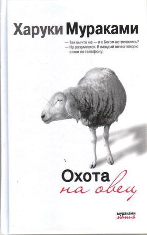 Охота на овец (The Rat, #3) Haruki Murakami