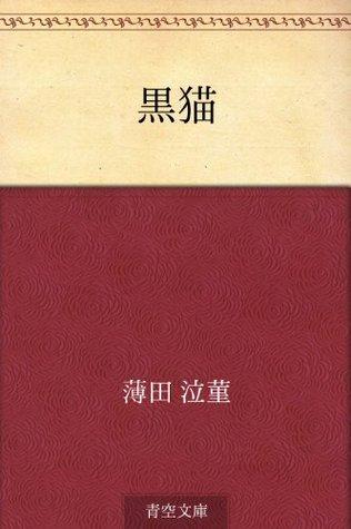 Kuroneko  by  Kyukin Susukida