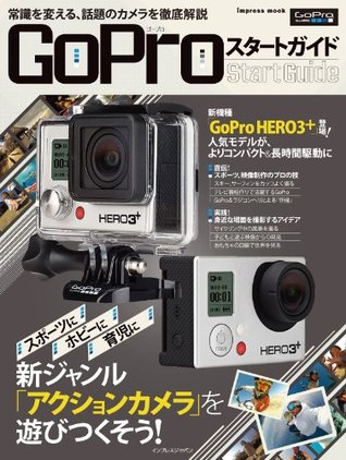 GoProスタートガイド  by  日沼 諭史