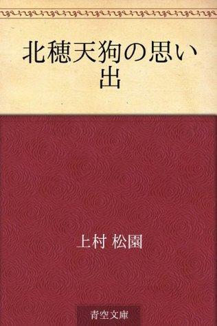 Kitaho tengu no omoide Shōen Uemura