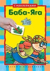 Baba Yaga - in Russian language with Stickers  by  Russian Folk Tale
