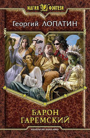 Барон Гаремский Георгий Лопатин
