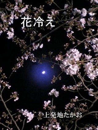 hanabie: setsugekkamichinaranujyukunendanjyonoharuranmanezu  by  kamihocchitakao
