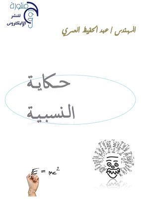 كتاب حكاية النسبية  by  عبد الحفيظ العمرى