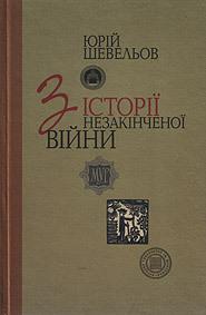 З історії незакінченої війни  by  George Y. Shevelov