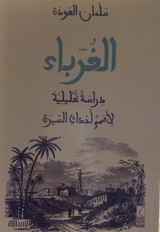 الغرباء  by  سلمان العودة