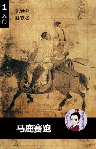 The ambitious horse (Simplified Chinese reading comprehension, Level 1, Chinese-English Bilingual )  by  Tingjia Liang