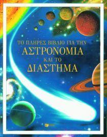 Το πλήρες βιβλίο για την Αστρονομία και το Διάστημα  by  Lisa Miles