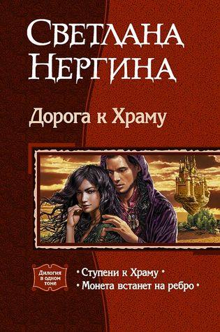 Дорога к Храму Светлана Нергина
