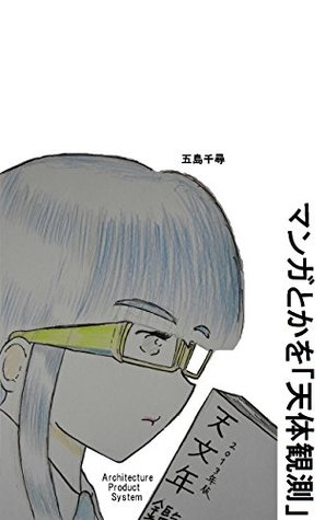 mangatokawotentaikansoku  by  chihirogotoh