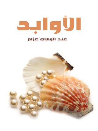 الأوابد  by  عبد الوهاب عزام