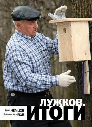Лужков. Итоги-2 Борис Ефимович Немцов