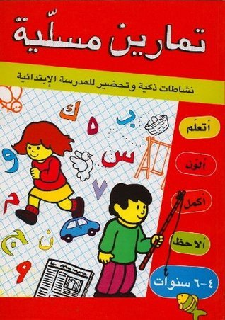 Kindergarten KG1 Arabic Writing Exercise Book for Children Learning to Read and Write Arabic Dar Asala