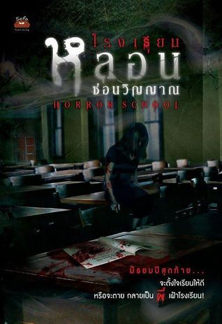 Horror School โรงเรียนหลอน ซ่อนวิญญาณ  by  รวมนักเขียน