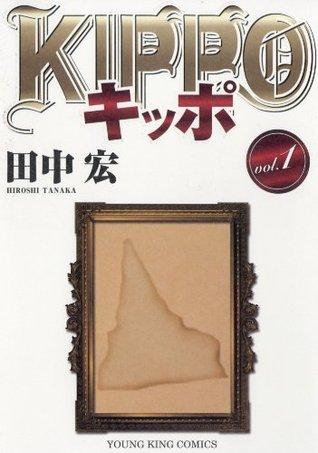 KIPPO vol.1  by  田中宏