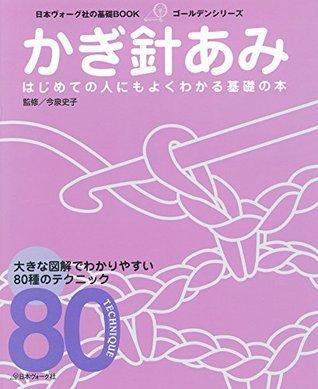 かぎ針あみ [Kagibariami]  by  日本ヴォーグ社