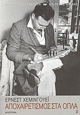 Αποχαιρετισμός στα όπλα  by  Ernest Hemingway
