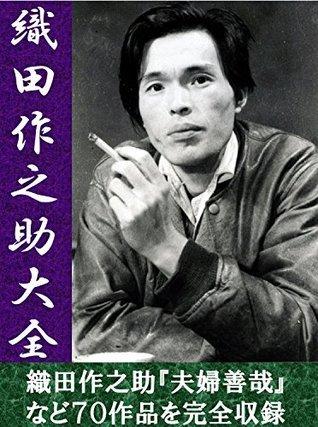 odasakunosuketaizennanajyusakuhingaponban  by  odasakunosuke
