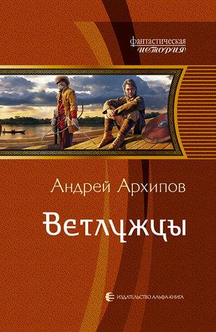 Ветлужцы Андрей Архипов